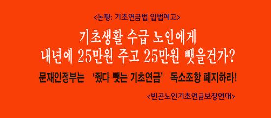 <논평: 기초연금법 입법예고> 기초생활 수급 노인에게 내년에 25만원 주고 25만원 뺏을건가?