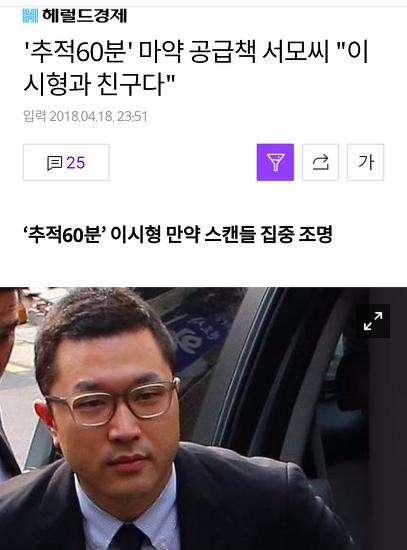 [추적60분] MB아들 마약스캔들-누가 의혹을 키우나