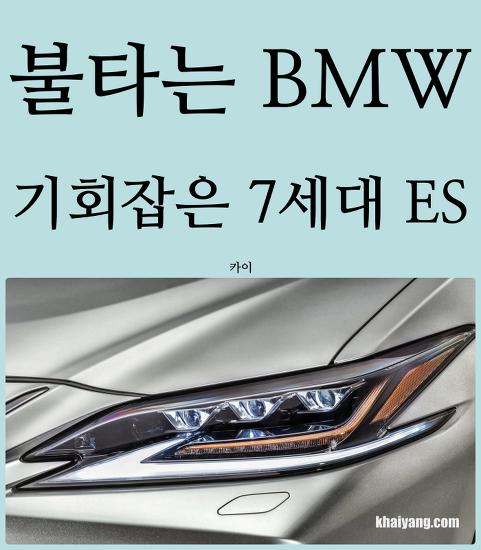 불타는 BMW, 기회잡은 7세대 렉서스 ES