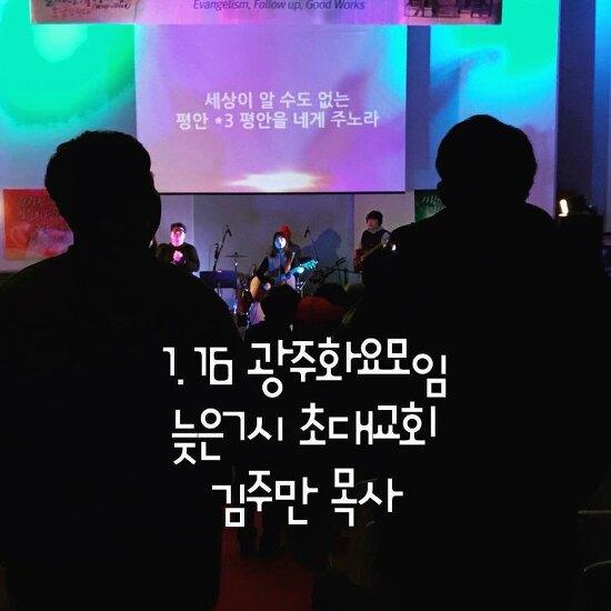 2018년 1월 16일 광주화요모임 강사 안내- 김주만 목사