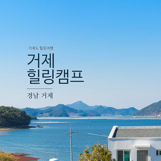 [거제도여행 Part 1] 관광이 아닌 힐링을 위해 도착한 거제힐링캠프 펜션~!