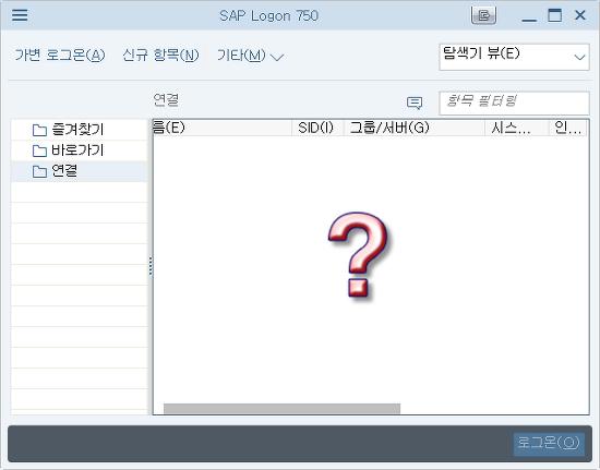 SAP GUI 750 에서 saplogon.ini 사용하기 (SAPUILandscape.xml migration)