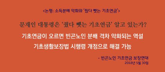 [논평] 소득분배 악화와 '줬다 뺏는 기초연금'