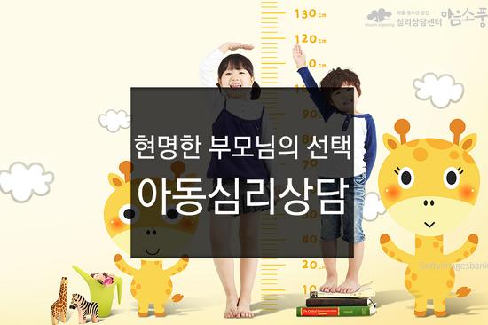 부천인천 아동심리상담센터 마음소풍-표현이 서툰 어린 자녀의 행동 속에 숨겨진 문제점