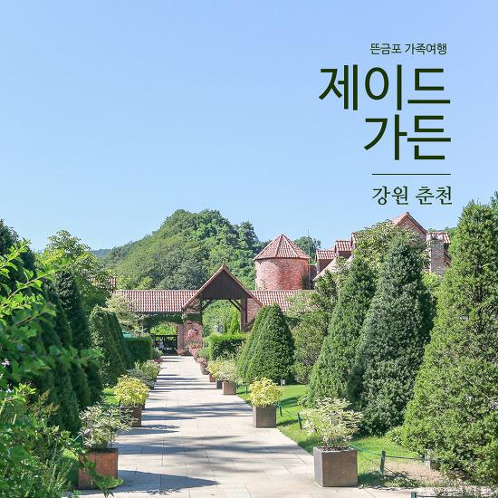 [뜬금포 가족여행 Part 1] 이국적인 풍경의 제이드가든 수목원, 그리고 다섯계절 펜션까지~!