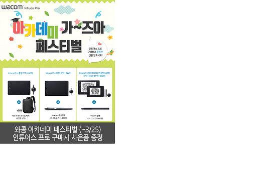 [이벤트] 인튜어스 프로 구매자 사은품 증정 '아카데미 페스티벌' (~3/25)