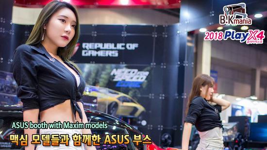 [2018 PlayX4 영상] 맥심 모델들과 함께한 ASUS 부스