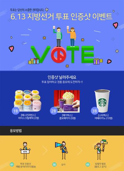 <이벤트> 6.13  제7회 전국지방선거 투표 인증샷 이벤트!!