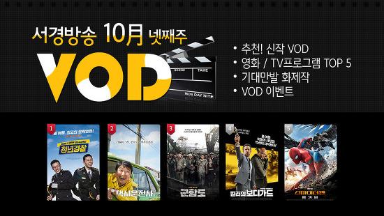 [VOD소식] 10월 넷째주 신작 '몬스터콜', '희생부활자' / 상영예정작 '킹스맨 : 골든서클'