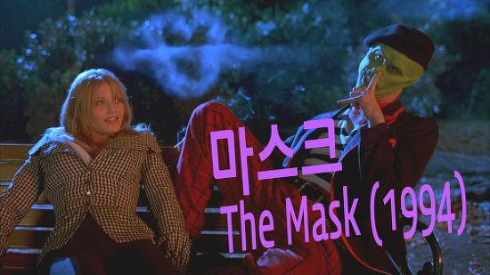 영화 마스크(The Mask , 1994)-볼만한 고전영..