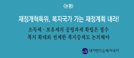 [논평] 재정개혁특위, 복지국가 가는 재정계획 내라!