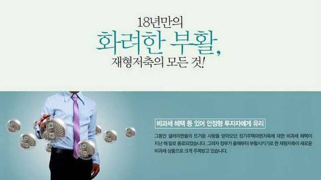 서민 재테크 '재형저축' 18년만의 화려한 부활? 재형저축 파헤치기