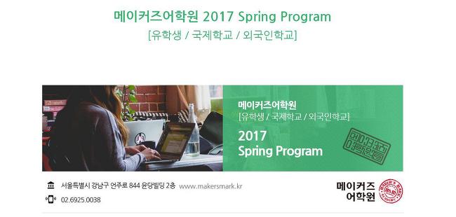 [ 강좌 안내 ] 2017년 3월 ACT,SAT 수업안내