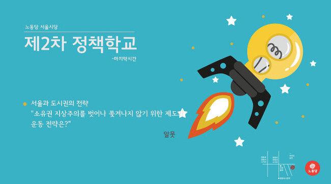 [정책학교 후기] 서울과 도시권의 전략 강연 후..
