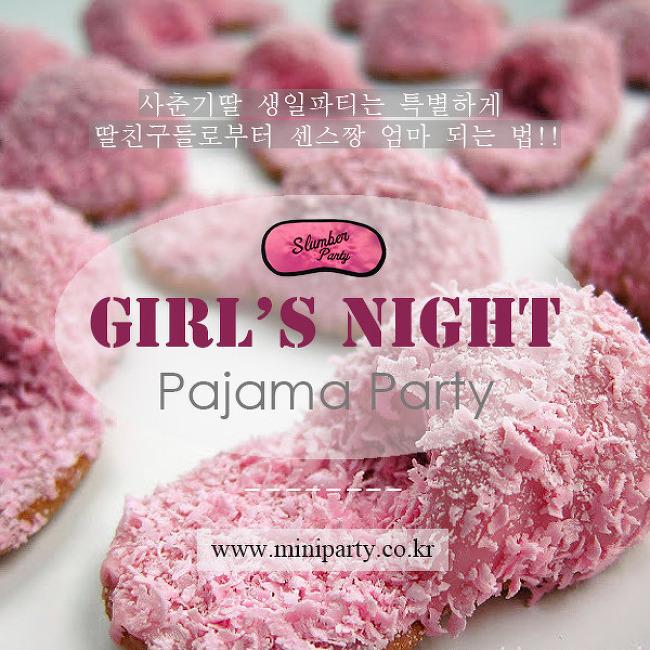 소녀들의 최고의 추억만들기- 파자마파티