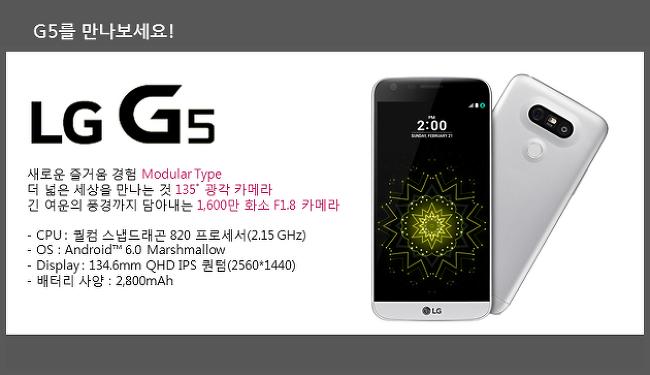 G5 대여 서비스 시작