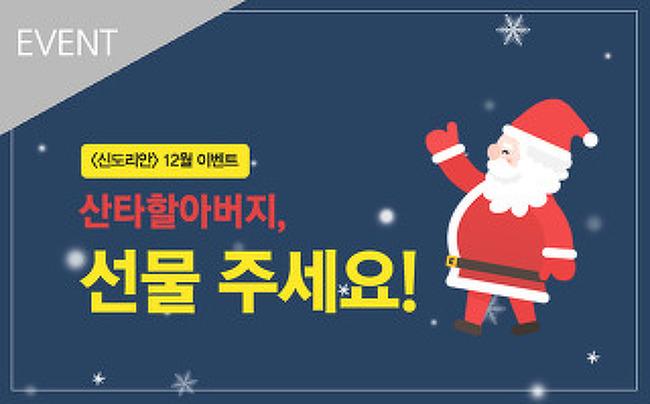 [12월 이벤트] 산타 할아버지, 선물주세요!
