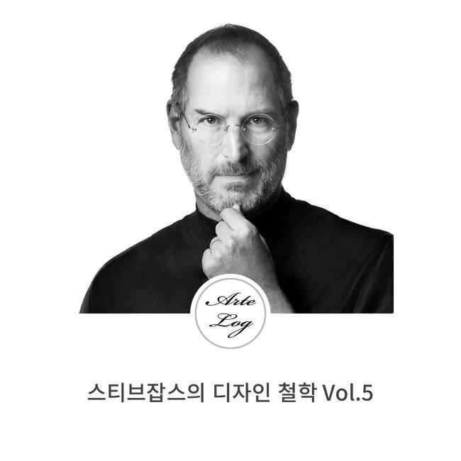 [스티브잡스]스티브잡스의 디자인 철학 Vol.5