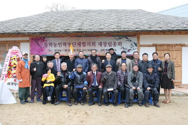 동학농민혁명단체협의회 시국선언