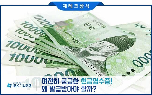 여전히 궁금한 현금영수증! 왜 발급받아야 할까?