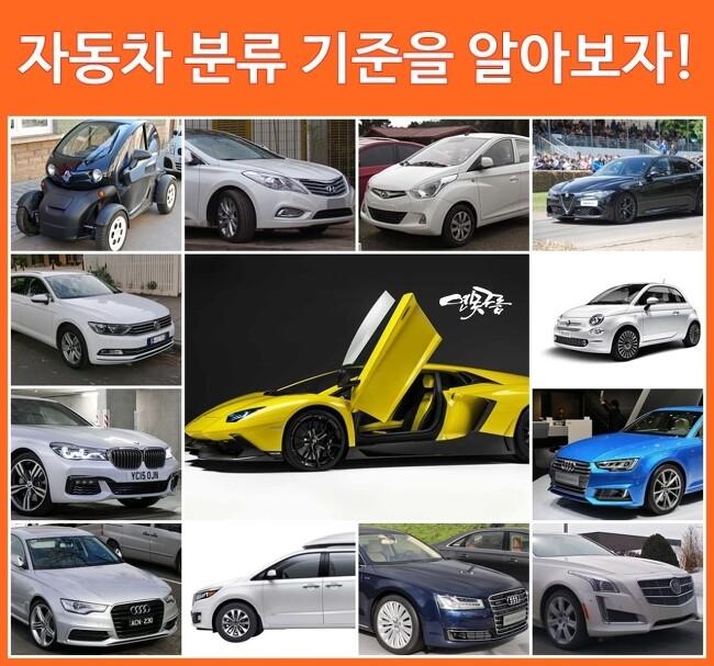 자동차 분류 기준을 알아보자! / Car Classification!