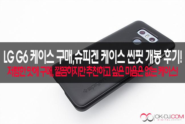 LG G6 케이스 구매,슈피겐 케이스 씬핏 개봉 후기!