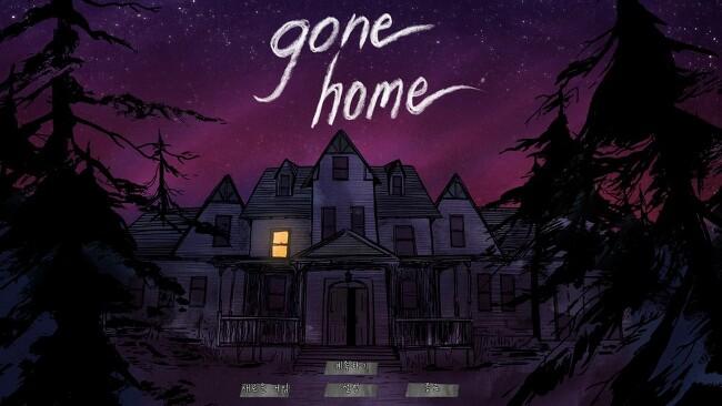 [한글패치] 인디 게임 Gone Home ( 곤 홈 )