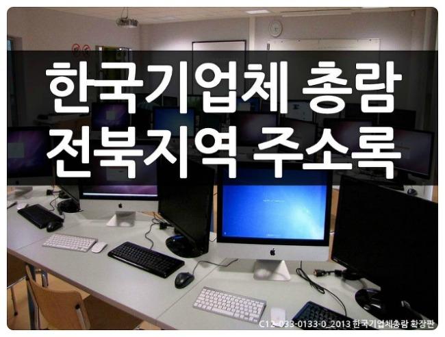[2013 한국 기업체 총람 확장판 e-book] 전북지역 총람리스트 sample