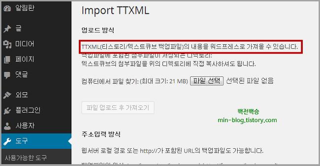 백업파일을 워드프레스로 복원 - TTXML importer 플러그인
