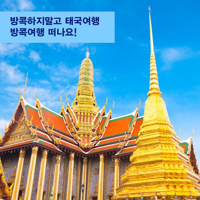 방콕하지말고 태국여행! 방콕여행 떠나요