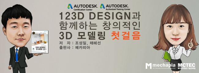 Autodesk 123D 디자인과 함께하는 창의적인 3D모델링 첫걸음 이러닝