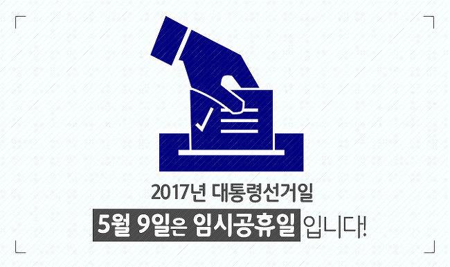 2017년 대통령선거일 5월 9일은 임시공휴일! 대통령 선거 일정은?