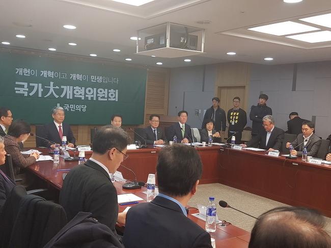 국가대개혁위원회 전체회의