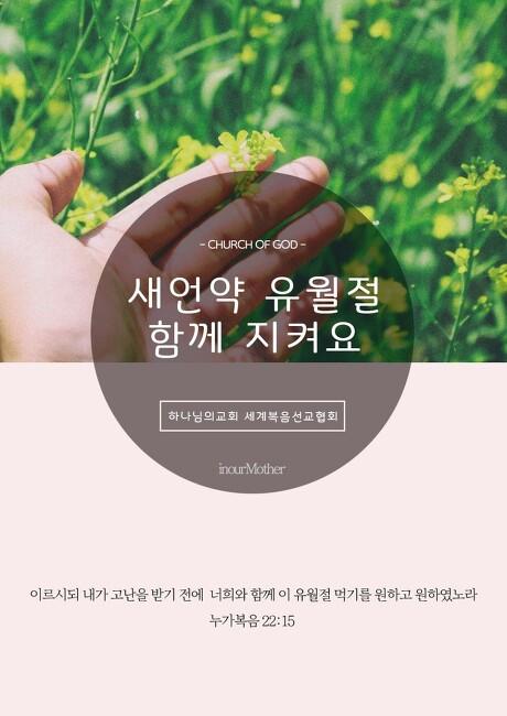 행함없이 받을 수 없는 구원_유월절