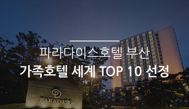 파라다이스호텔 부산, 가족호텔 세계 TOP 10 선정