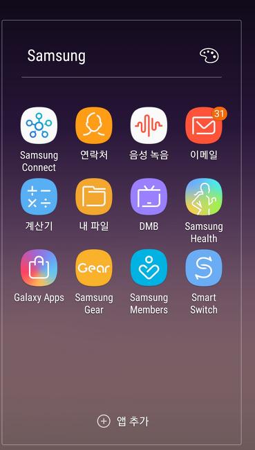 스마트폰 갤럭시s8 네이버, 다음, gmail 메일 계정 설정 방법