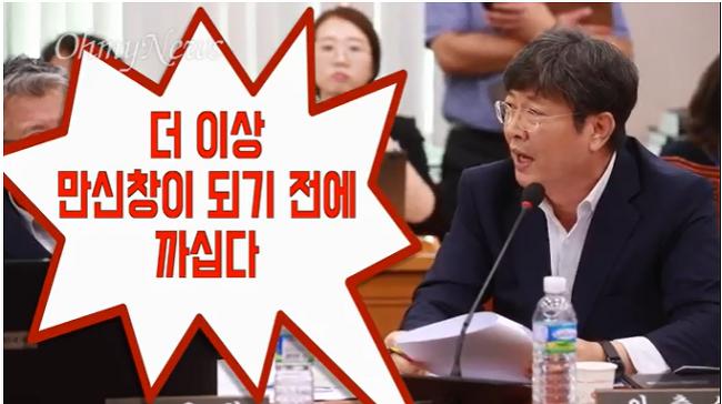 """[오마이뉴스]법원행정처장, '재판거래' 의혹 문건 """"박근혜 호감 받기 위해..."""""""