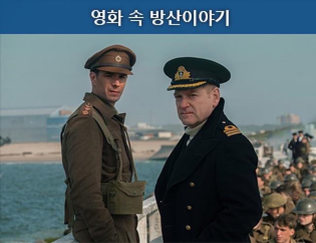 영화 속 방산이야기(덩케르크 편)-영국군이 남기고 간 무기는 어떻게 됐을까?