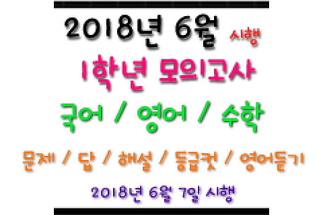 ▶ 2018 고1 6월 모의고사 국어, 영어, 수학 - 문제 / 답/ 해설/ 등급컷 / 영어듣기