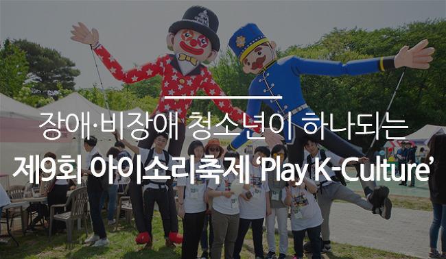 장애・비장애 청소년이 하나되는 제9회 아이소리축제 'Play K-Culture'
