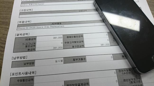 iPhone SE 유상리퍼 비용