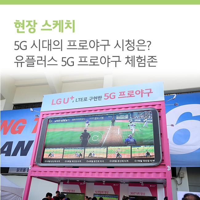 5G 시대의 프로야구 시청 방법은? 유플러스 5G 프로야구 체험존
