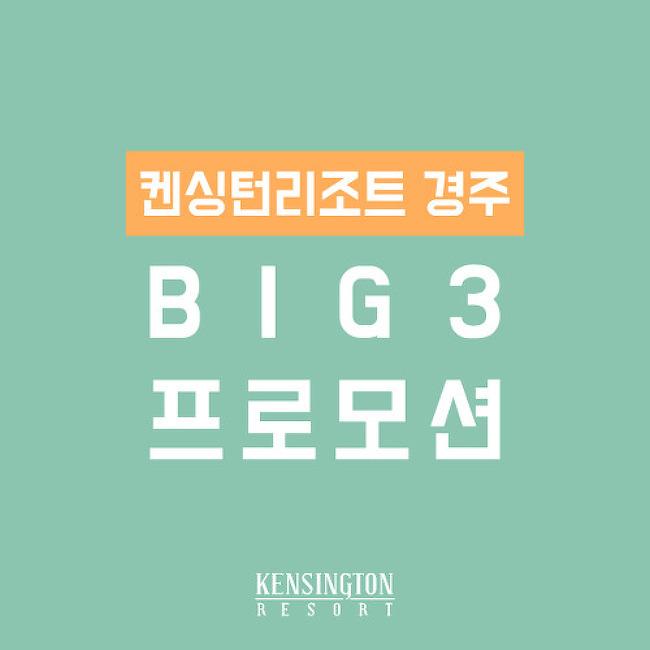 [KENSINGTON] 경주 BIG 3 프로모션