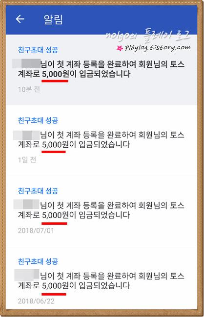 토스 친구초대 5천원 인증! 확실한 초대링크 알려드려요. ^^