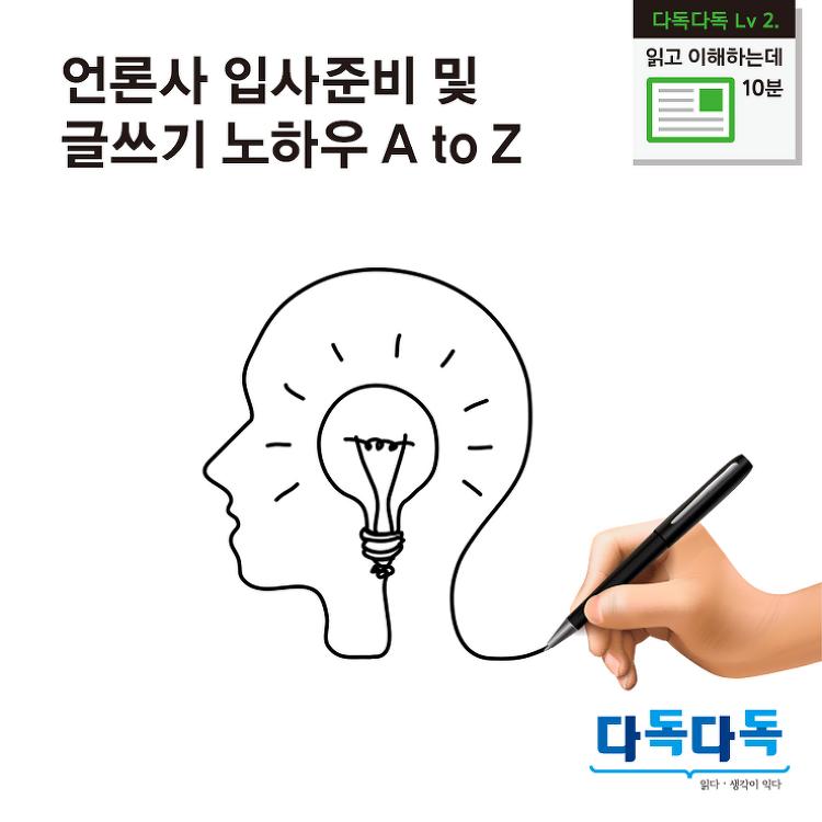 언론사 입사준비 및 글쓰기 노하우 A to Z - 30년 기자생활 베테랑, 한국경제신문 신동열 연구위원 인터뷰