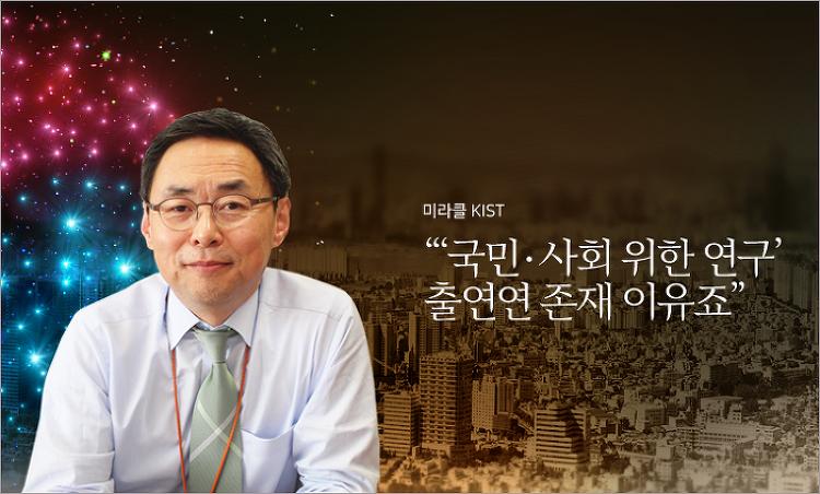 """""""'국민·사회 위한 연구' 출연연 존재 이유죠"""""""