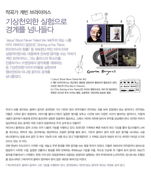 [문화 + 서울]타이타닉 침몰을 주제로한 게빈 브라이어스의 앰비언트 뮤직