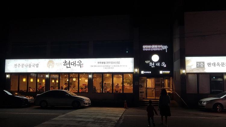 전주 맛집 - 현대옥 전주콩나물국밥