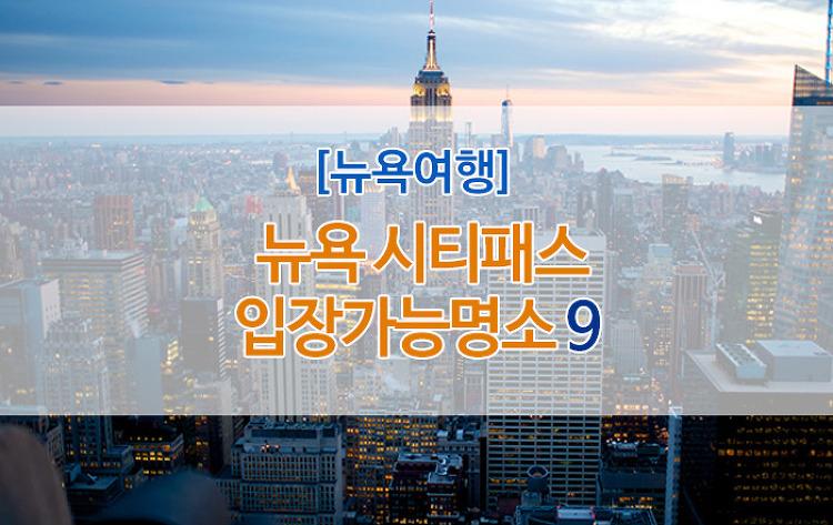 [뉴욕여행] 뉴욕 시티패스로 입장가능한 명소 총 정리 #..