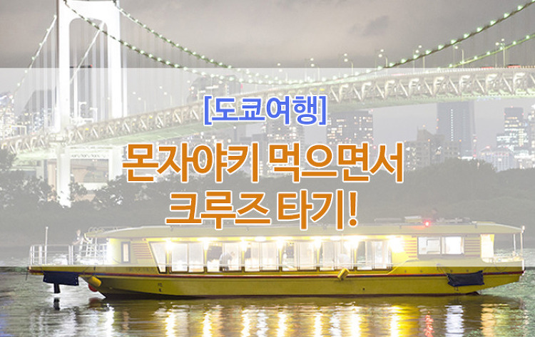 [도쿄여행] 도쿄 철판요리 몬자야키를 먹으며 크루즈타..